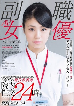 SDSI-047 To General Hospital, Sensitive Co ○ Ma Of The Fifth Year Manabe Yuuki-[หนังโป้AV-JAPANESE-AV]-[20+]
