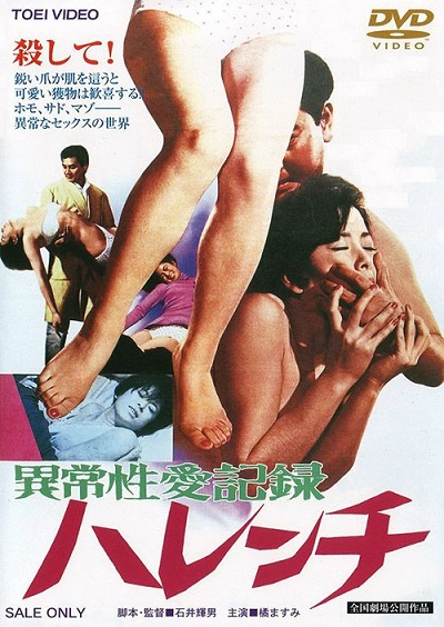 Shameless Abnormal and Abusive Love (1969)-[หนังอาร์เกาหลี-KOREAN-EROTIC]-[18+]