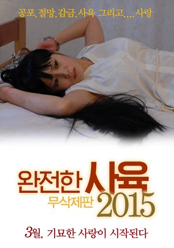 The Trainer: The King of Psycho (2015)-[หนังอาร์เกาหลี-KOREAN-EROTIC]-[18+]