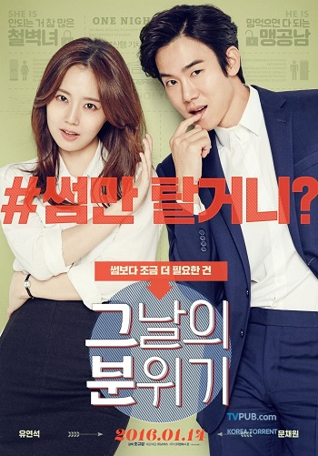 그날의 분위기 MOOD.OF.THE.DAY (2015) K-DRAMA