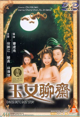 Chinese Erotic Ghost Story (1998)-[หนังอาร์เกาหลี-KOREAN-EROTIC]-[18+]
