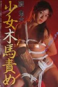 Exotic Mask in Hell (1988)-[หนังอาร์เกาหลี-KOREAN-EROTIC]-[18+]