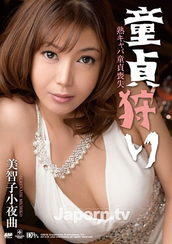 JAV UNCENSORED DSAM-102 – A MADAM HUNTING CHERRY BOYS-[หนังโป้AV-JAPANESE-AV]-[20+]