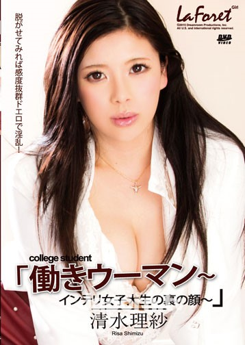 "JAV UNCENSORED LAF-58 – LAFORET GIRL VOL.58 ""ON THE BACK OF THE WORKING WOMAN – INTELLIGENT COLLEGE GIRL FACE-[หนังโป้AV-JAPANESE-AV]-[20+]"
