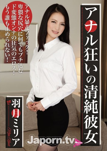 JAV UNCENSORED LL-011 – ANAL DEVIATION OF INNOCENT GIRLFRIEND – HATSUKI MILIA-[หนังโป้AV-JAPANESE-AV]-[20+]