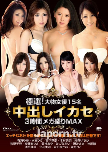 MKD-S117 – KIRARI 117 KYOKU-SEN! PIES CAPITALIZE ~ TYCOON ACTRESS 15 PEOPLE-[หนังโป้AV-JAPANESE-AV]-[20+]