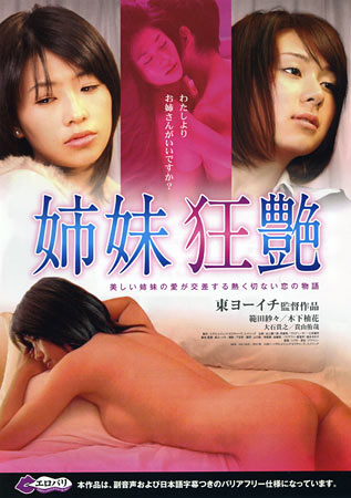 Mad Sultry Sisters 2011 -[หนังอาร์เกาหลี-KOREAN-EROTIC]-[18+]