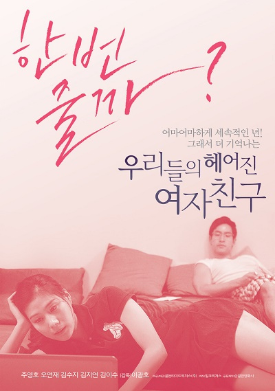 Our Ex Girlfriends (2013)