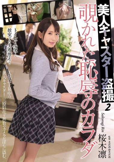 RBD-788 The Body Of The Beautiful Caster Voyeur 2 Peep A Shame Rin Sakuragi-[หนังโป้AV-JAPANESE-AV]-[20+]
