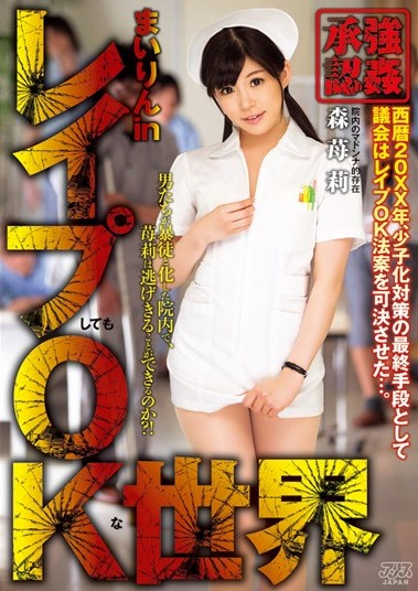 JAV DVAJ-133 – MAIRIN IN RAPE OK WORLD MORIICHIGORI-[หนังโป้AV-JAPANESE-AV]-[20+]