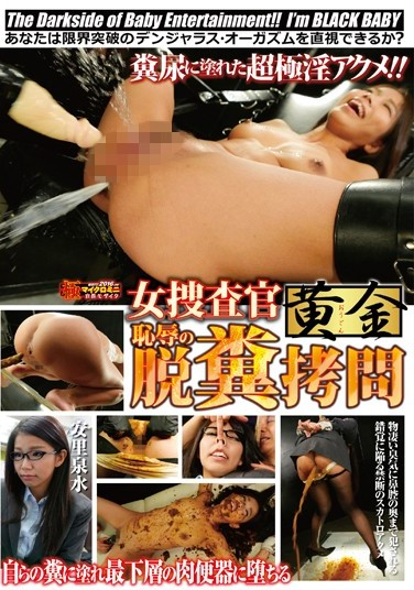JAV DXUK-005 – OF WOMAN INVESTIGATOR SHAME DEFECATION TORTURE SENSUI ASATO-[หนังโป้AV-JAPANESE-AV]-[20+]