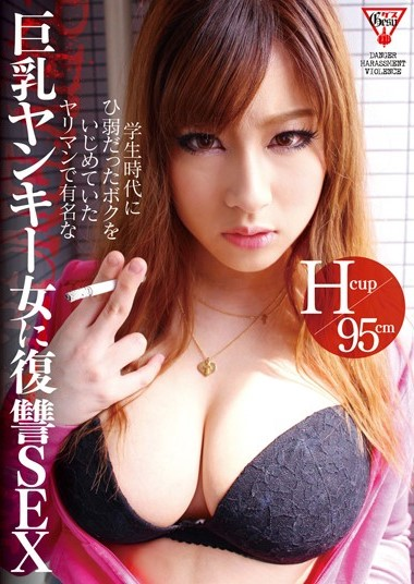 JAV GESU-001 – CHINAMI REVENGE SEX CHERRY TREE IN THE FAMOUS BUSTY YANKEE WOMAN IN BIMBO HAD BEEN BULLYING ME WAS FRAIL AS A STUDENT-[หนังโป้AV-JAPANESE-AV]-[20+]