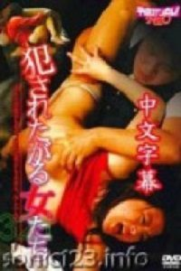 Woman Who Want Fucked (2012)