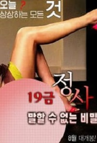 AGE 19 RATED AFFAIR- A SECRET THAT CAN'T BE TOLD (2016)-[หนังอาร์เกาหลี-KOREAN-EROTIC]-[18+]