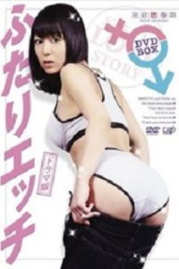 futari-ecchi-part-2-2011