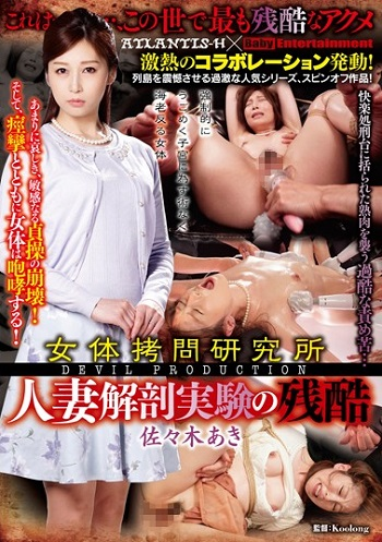 JAV ATHH-001 – CRUEL AKI SASAKI OF WOMAN'S BODY TORTURE INSTITUTE DEVIL PRODUCTION MARRIED WOMAN ANATOMY EXPERIMENT