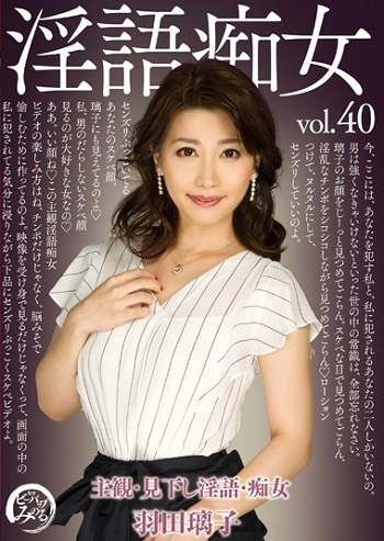 JAV DDB-306 – DIRTY SLUT HANEDA RIKO