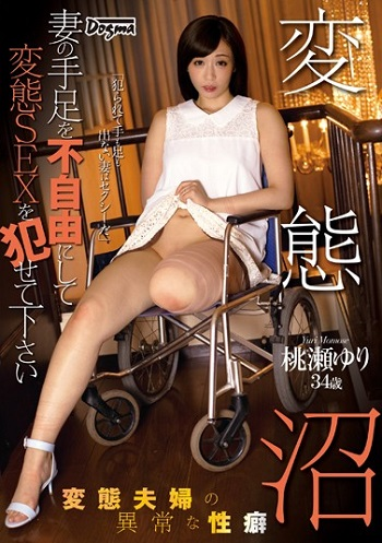 JAV DDU-036 – PLEASE OKASE THE SEX IN THE CRIPPLED LIMBS OF TRANSFORMATION SWAMP WIFE YURI MOMOSE