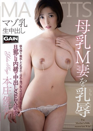 JAV DMDG-033 – HONJO OUT MASOCHIST MILK PRODUCTION IN YUKA-[หนังโป้AV-JAPANESE-AV]-[20+]