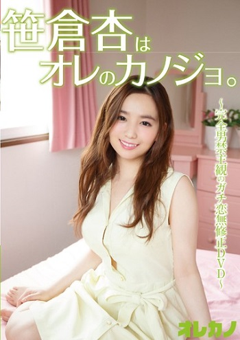 JAV GAOR-100 – AN SASAKURA IS GIRLFRIEND OF ME