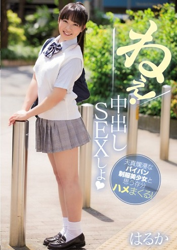 JAV MUKD-393 – HEY! PIES SEX TO INNOCENT SHAVED UNIFORMS PRETTY AND HEARTILY SPREE SADDLE! HARUKA