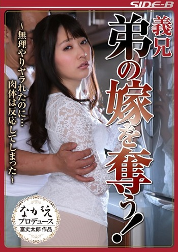 JAV NSPS-486 – TAKE AWAY THE DAUGHTER-IN-LAW OF THE BROTHER-IN-LAW BROTHER! YUKI SAKURAGI SOUND