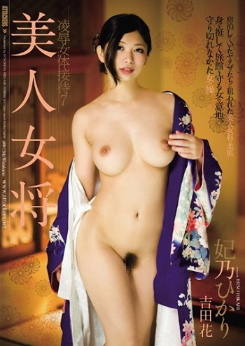 JAV RBD-548 – 7 HINO HIKARI HANA YOSHIDA LANDLADY BEAUTIFUL WOMAN RAPE WOMAN'S BODY ENTERTAINMENT