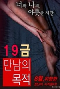 PURPOSE OF AN X-RATED ENCOUNTER (2016)-[หนังอาร์เกาหลี-KOREAN-EROTIC]-[18+]