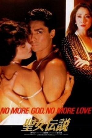 No More Good No More Love (1985)