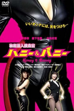 secret-undercover-agent-honey-bunny-2007