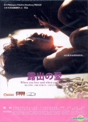 When You Love and When You Are Loved (2010) Korean Erotic Update หนังอาร์เกาหลี อัพเดทใหม่ๆทุกวัน