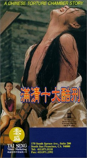 A Chinese Torture Chamber Story 1994 Korean Erotic 18+ หนังอาร์เกาหลี