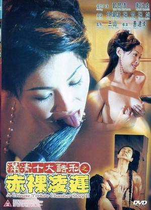 A Chinese Torture Chamber Story 2 1998 Korean Erotic 18+ หนังอาร์เกาหลี