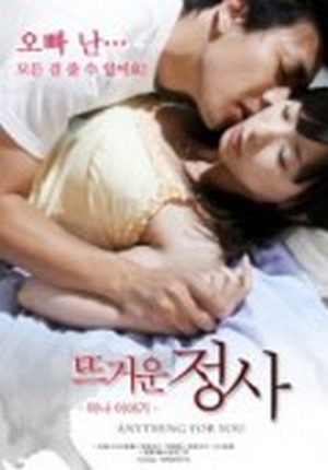 Anything for You 2014 Korean Erotic 18+ หนังอาร์เกาหลี