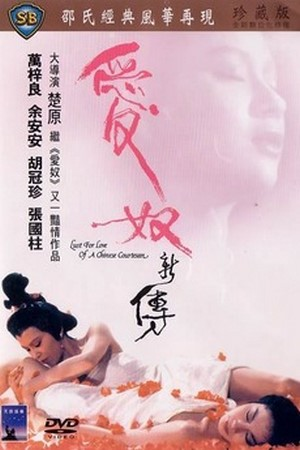 Lust For Love Of A Chinese Courtesan 1984 Korean Erotic 18+ หนังอาร์เกาหลี