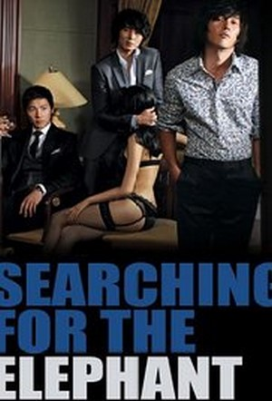 Searching for the Elephant 2009 Korean Erotic 18+ หนังอาร์เกาหลี