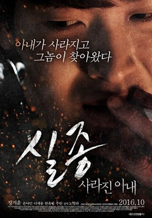 The Disappearance – Missing Wife 2016 Korean Erotic 18+ หนังอาร์เกาหลี