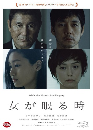 While the Women Are Sleeping (2016) Korean Erotic 18+ หนังอาร์เกาหลี