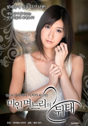 father in law and Daughter-in-law 2016 หนังอาร์เกาหลี อัพเดทใหม่ๆ Korean Erotic Movie