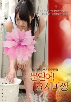 ดูหนังอาร์เกาหลี-Korean Rate R Movie-Her Sweet Sister The Antipodes 2014