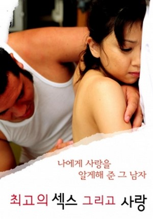 ดูหนังอาร์เกาหลี-Korean Rate R Movie-Old Man's Love Paper Wrestler 2010