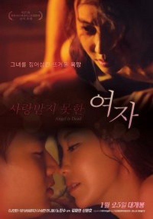 A Woman Who Wasn't Loved 2016 Korean Erotic 18+ หนังอาร์เกาหลี