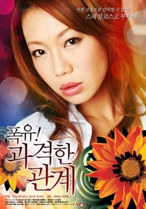 Big Chest Of The Thiry Years Old 2007 Korean Erotic 18+ หนังอาร์เกาหลี