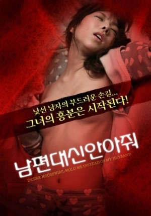 Hold Me Instead of My Husband 2012 Korean Erotic 18+ หนังอาร์เกาหลี