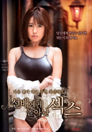 I Want Tobe In Your Arms 2015 Korean Erotic 18+ หนังอาร์เกาหลี