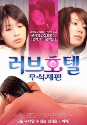 MAD Sultry Sisters 2011 Korean Erotic 18+ หนังอาร์เกาหลี