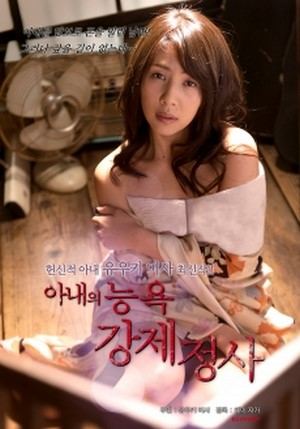 Pawnshop of Married woman 2015 Korean Erotic 18+ หนังอาร์เกาหลี