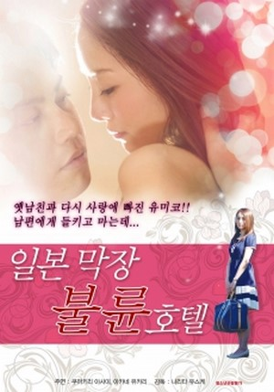 Reencounter Love of forbidden adult 2016 Korean Erotic 18+ หนังอาร์เกาหลี