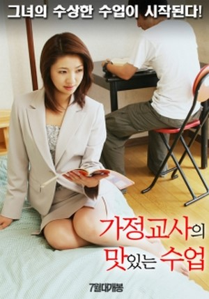 ดูหนังอาร์เกาหลี-Korean Rate R Movie-Young Wife Tutor – House of Love Affair 2010