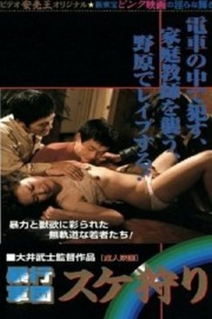 ดูหนังอาร์เกาหลี-Korean Rate R Movie [18+]-Hunting Schedule Corps Assault (1982)